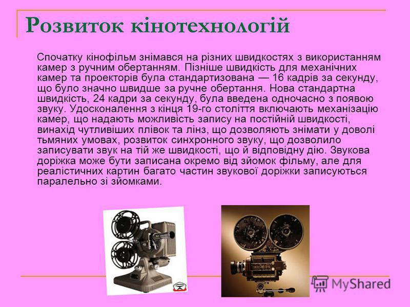 Розвиток кінотехнологій Спочатку кінофільм знімався на різних швидкостях з використанням камер з ручним обертанням. Пізніше швидкість для механічних камер та проекторів була стандартизована 16 кадрів за секунду, що було значно швидше за ручне обертан