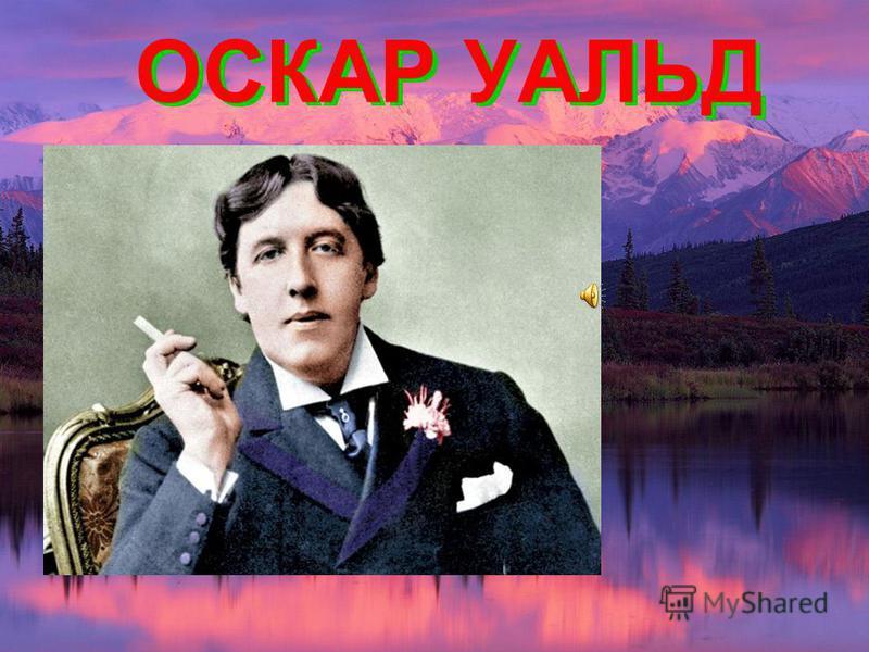 ОСКАР УАЛЬД ОСКАР УАЛЬД