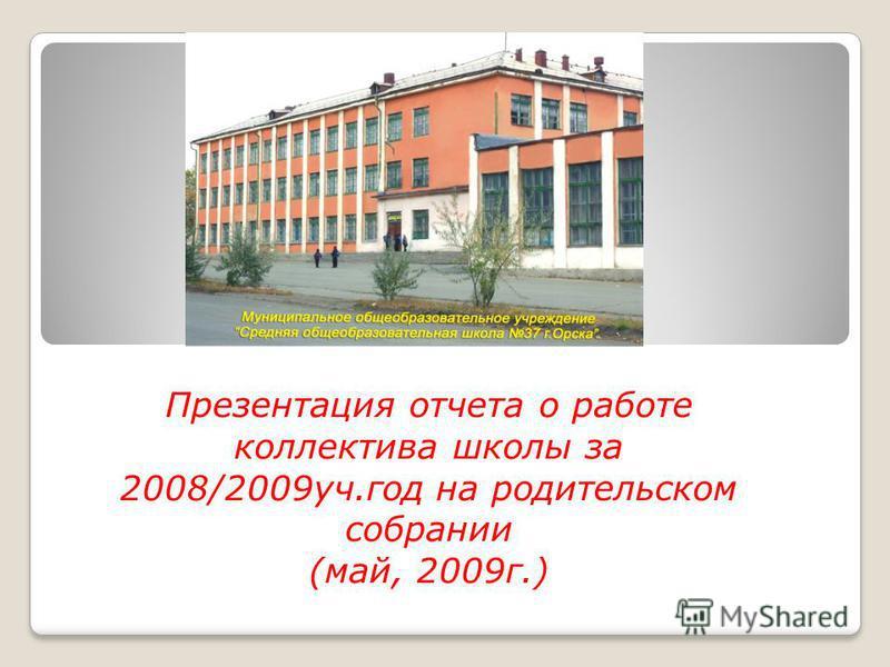 Презентация отчета о работе коллектива школы за 2008/2009 уч.год на родительском собрании (май, 2009 г.)