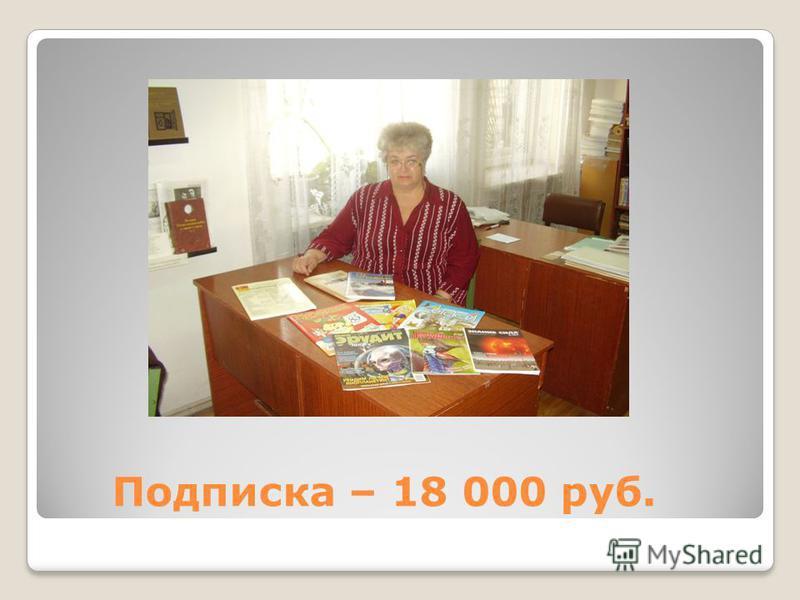 Подписка – 18 000 руб.