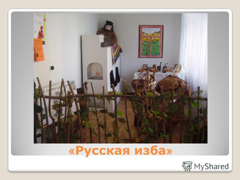 « Русская изба »
