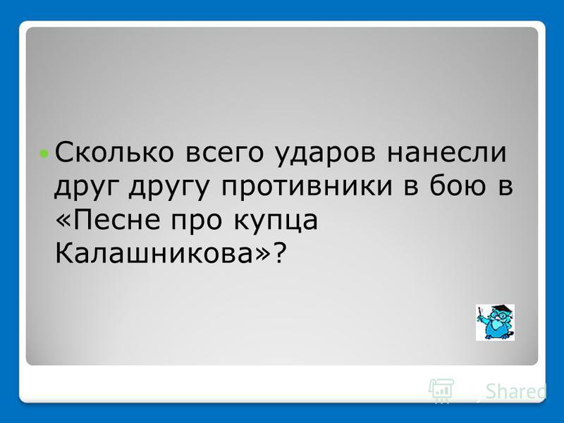 Сколько всего ударов нанесли друг другу противники в бою в «Песне про купца Калашникова»?