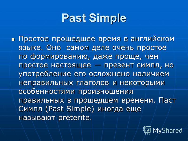 Past Simple Простое прошедшее время в английском языке. Оно самом деле очень простое по формированию, даже проще, чем простое настоящее презент симпл, но употребление его осложнено наличием неправильных глаголов и некоторыми особенностями произношени