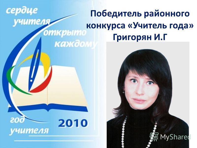 Победитель районного конкурса «Учитель года» Григорян И.Г