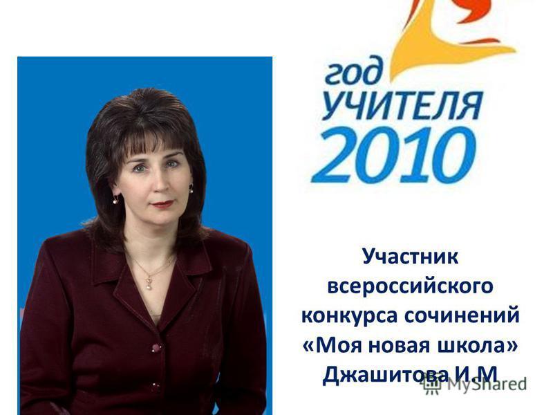 Участник всероссийского конкурса сочинений «Моя новая школа» Джашитова И.М