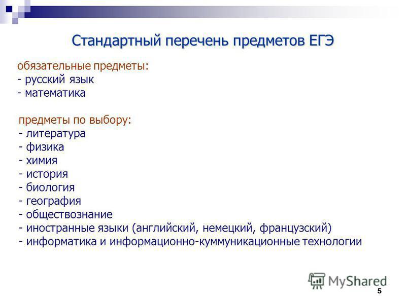 5 Стандартный перечень предметов ЕГЭ обязательные предметы: - русский язык - математика предметы по выбору: - литература - физика - химия - история - биология - география - обществознание - иностранные языки (английский, немецкий, французский) - инфо
