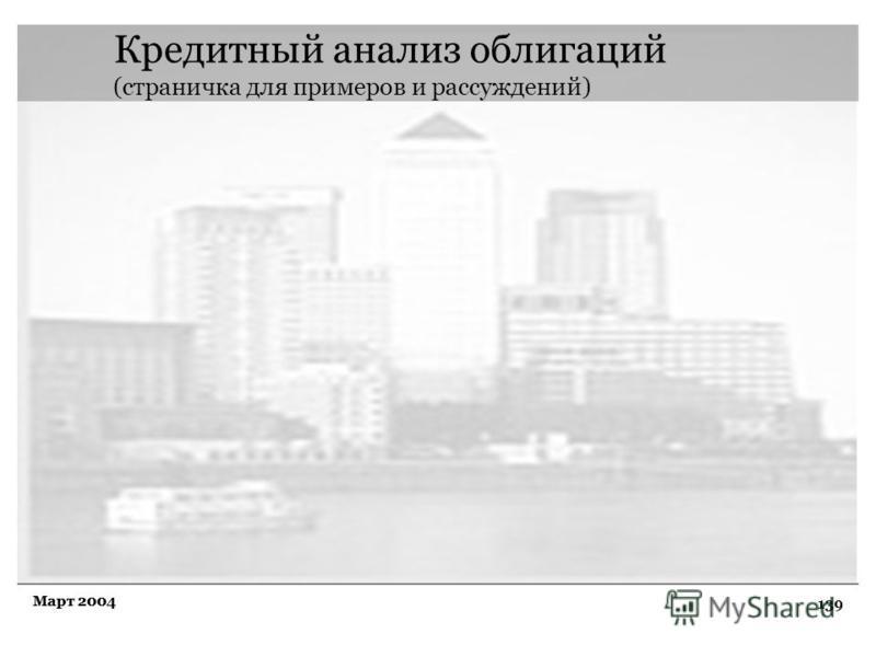 139 Март 2004 Кредитный анализ облигаций (страничка для примеров и рассуждений)