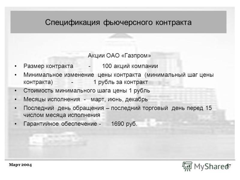 57 Март 2004 Акции ОАО «Газпром» Размер контракта - 100 акций компании Минимальное изменение цены контракта (минимальный шаг цены контракта) - 1 рубль за контракт Стоимость минимального шага цены 1 рубль Месяцы исполнения - март, июнь, декабрь Послед