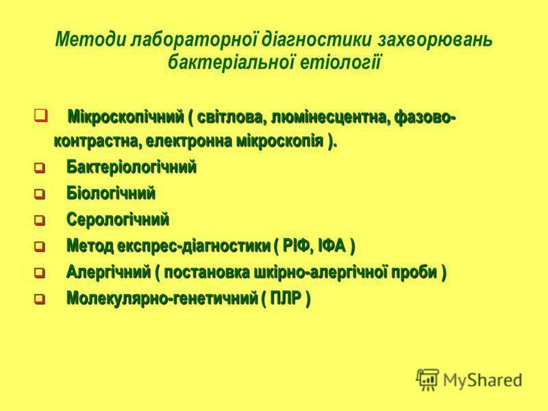Методи лабораторної діагностики захворювань бактеріальної етіології Мікроскопічний ( світлова, люмінесцентна, фазово- контрастна, електронна мікроскопія ). Бактеріологічний Бактеріологічний Біологічний Біологічний Серологічний Серологічний Метод експ