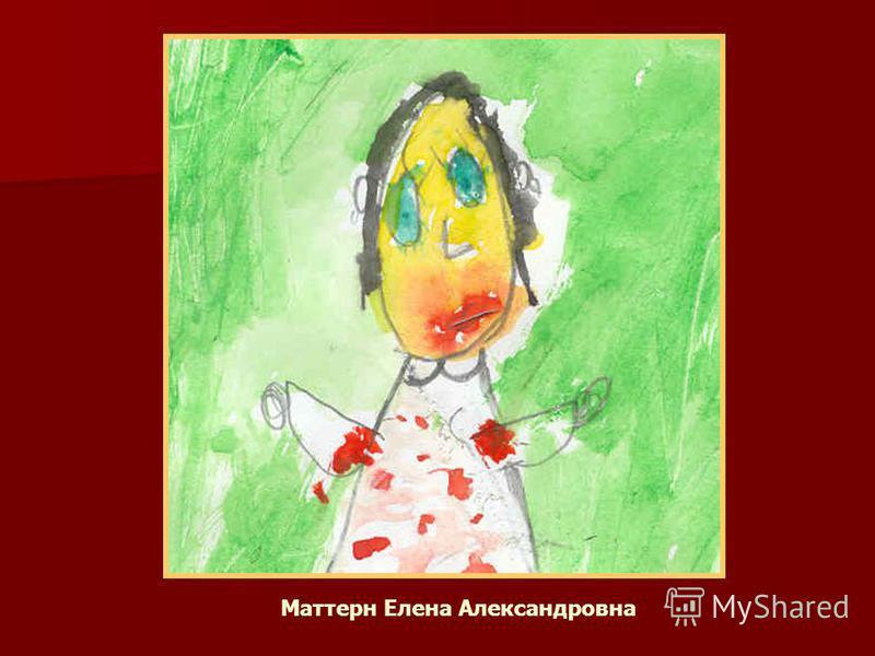 Маттерн Елена Александровна
