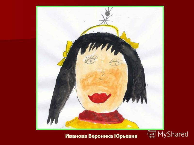 Иванова Вероника Юрьевна