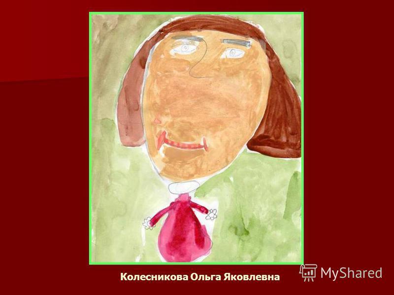 Колесникова Ольга Яковлевна