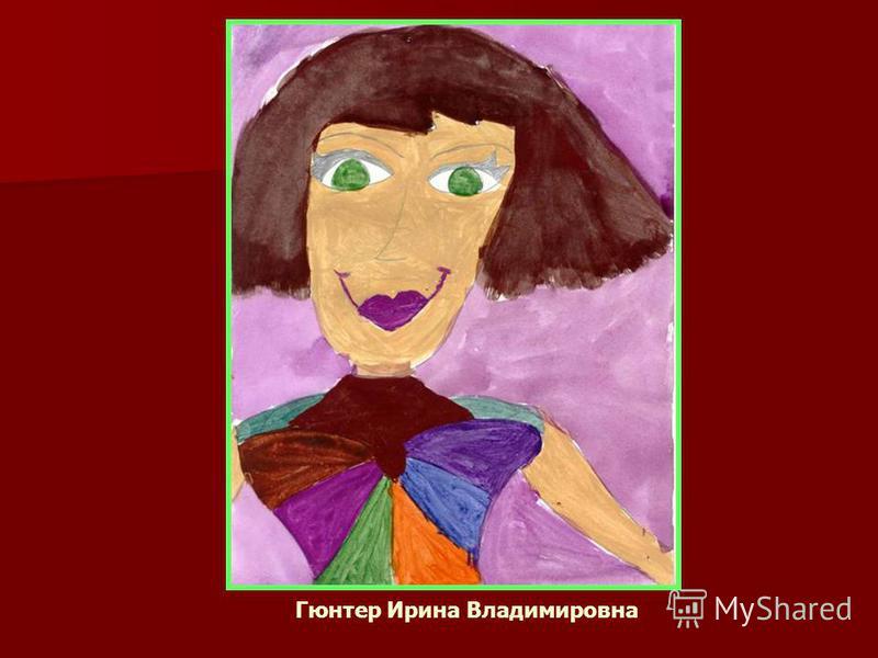 Гюнтер Ирина Владимировна