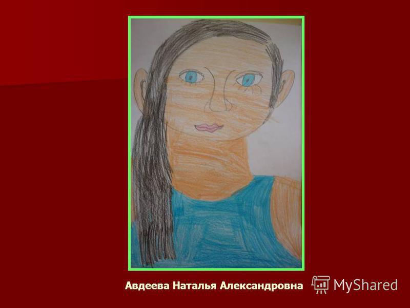Авдеева Наталья Александровна