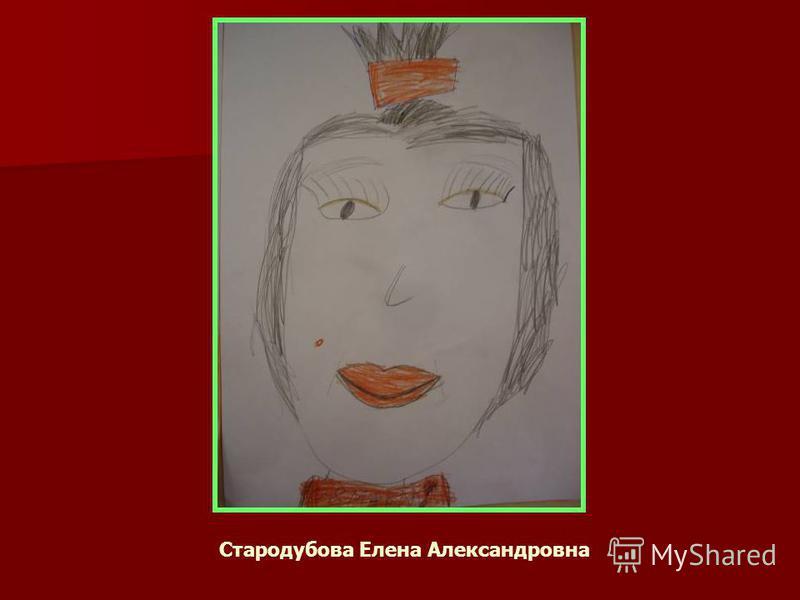Стародубова Елена Александровна