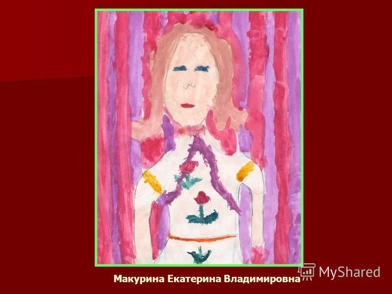 Макурина Екатерина Владимировна