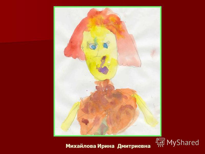 Михайлова Ирина Дмитриевна