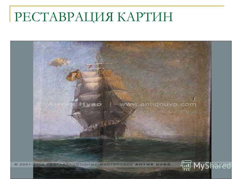 РЕСТАВРАЦИЯ КАРТИН