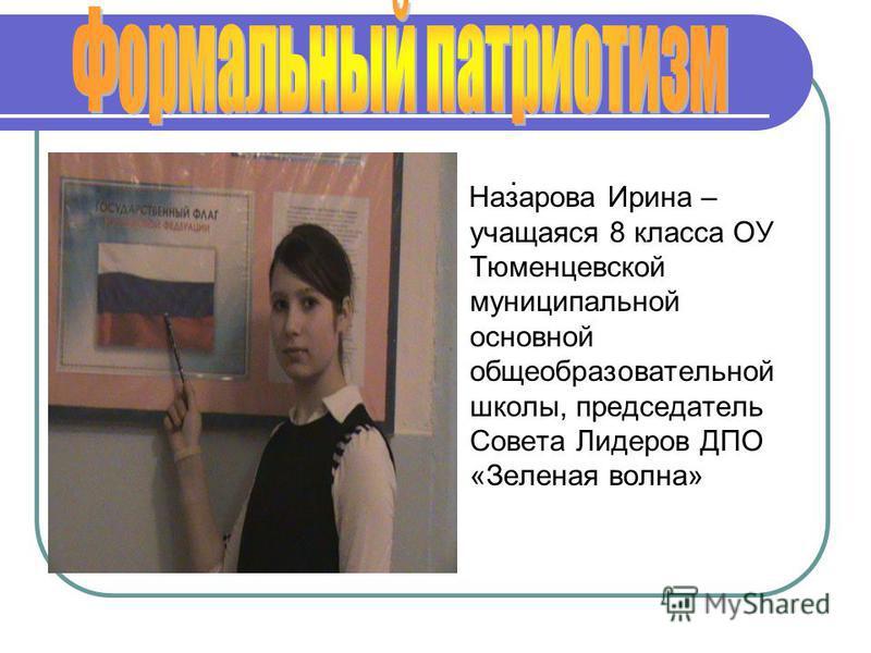 Назарова Ирина – учащаяся 8 класса ОУ Тюменцевской муниципальной основной общеобразовательной школы, председатель Совета Лидеров ДПО «Зеленая волна».