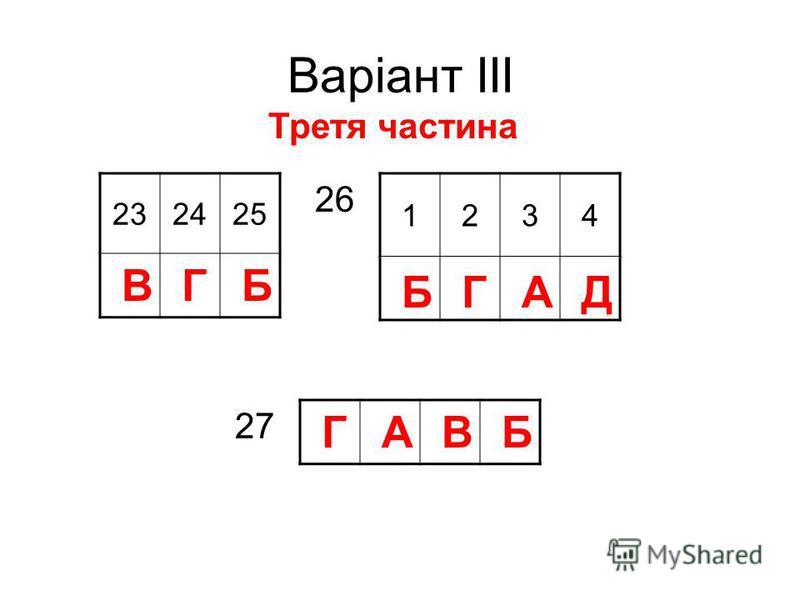 Варіант ІІІ 232425 Третя частина ВГБ 1234 БГАД 26 ГАВБ 27