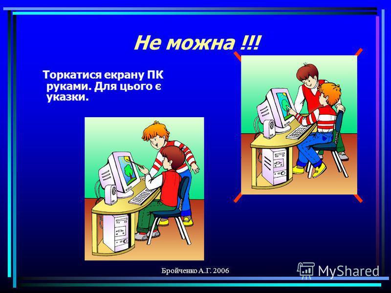 Бройченко А.Г. 2006 Компютери Компютер є електричним приладом, тому для власної безпеки потрібно памятати, що до кожного робочого місця підведено небезпечну для життя електричну напругу!