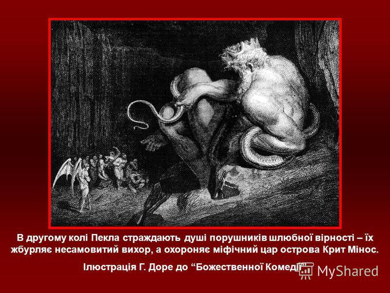 В другому колі Пекла страждають душі порушників шлюбної вірності – їх жбурляє несамовитий вихор, а охороняє міфічний цар острова Крит Мінос. Ілюстрація Г. Доре до Божественної Комедії