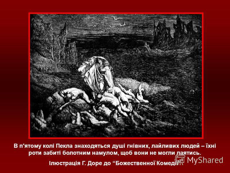 В п'ятому колі Пекла знаходяться душі гнівних, лайливих людей – їхні роти забиті болотним намулом, щоб вони не могли лаятись. Ілюстрація Г. Доре до Божественної Комедії