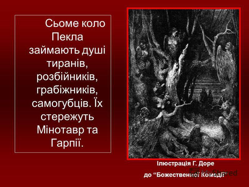Сьоме коло Пекла займають душі тиранів, розбійників, грабіжників, самогубців. Їх стережуть Мінотавр та Гарпії. Ілюстрація Г. Доре до Божественної Комедії