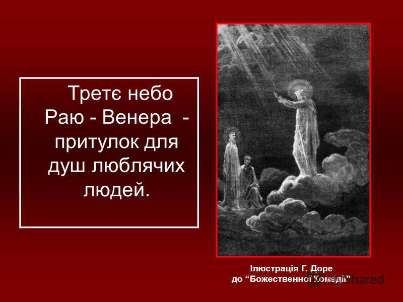 Третє небо Раю - Венера - притулок для душ люблячих людей. Ілюстрація Г. Доре до Божественної Комедії