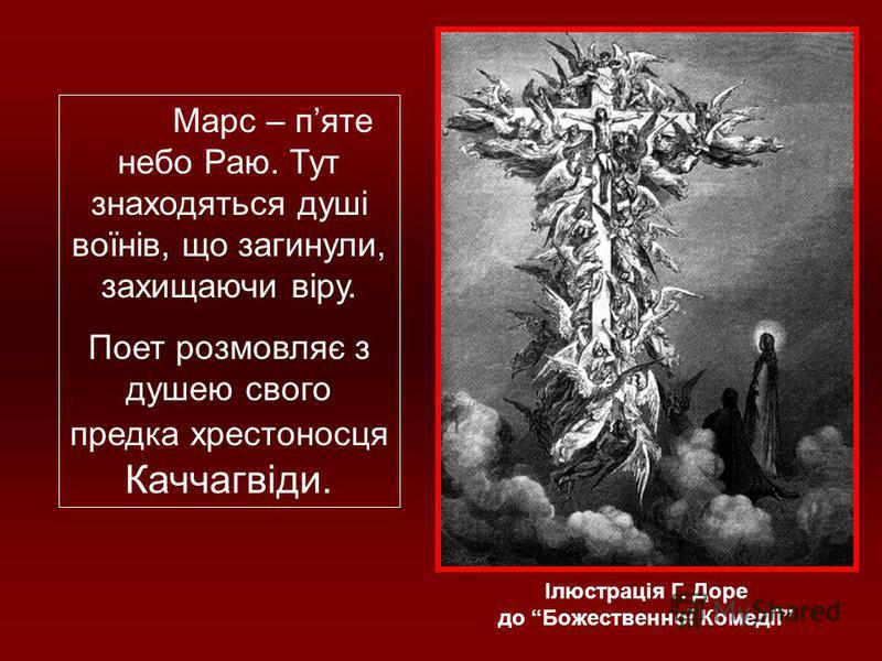 Ілюстрація Г. Доре до Божественної Комедії Марс – пяте небо Раю. Тут знаходяться душі воїнів, що загинули, захищаючи віру. Поет розмовляє з душею свого предка хрестоносця Каччагвіди.