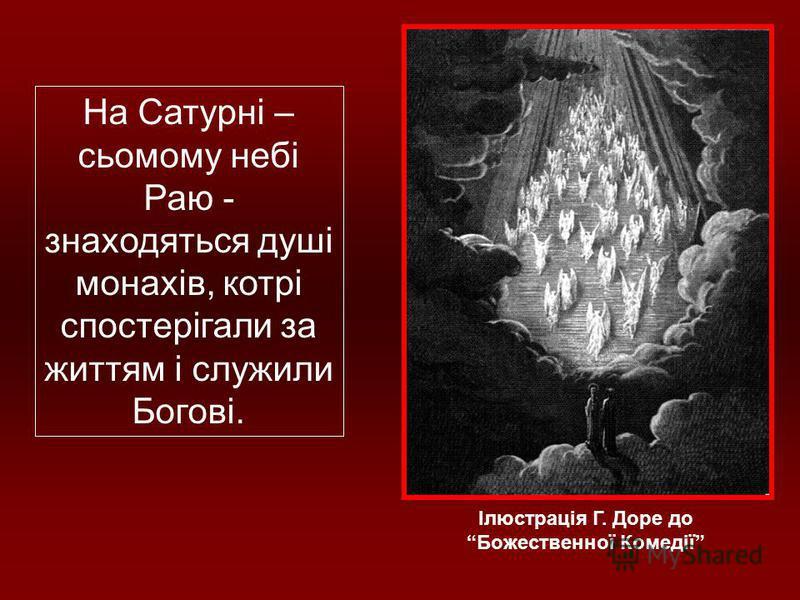 На Сатурні – сьомому небі Раю - знаходяться душі монахів, котрі спостерігали за життям і служили Богові. Ілюстрація Г. Доре до Божественної Комедії