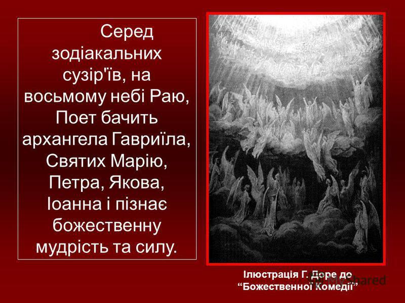 Серед зодіакальних сузір'їв, на восьмому небі Раю, Поет бачить архангела Гавриїла, Святих Марію, Петра, Якова, Іоанна і пізнає божественну мудрість та силу.