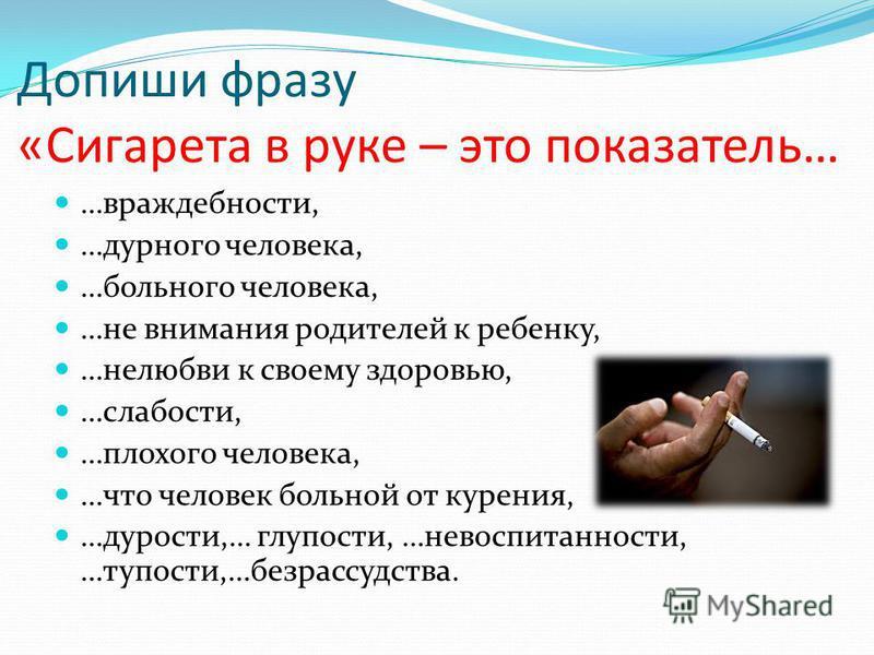 Допиши фразу «Сигарета в руке – это показатель… …враждебности, …дурного человека, …больного человека, …не внимания родителей к ребенку, …нелюбви к своему здоровью, …слабости, …плохого человека, …что человек больной от курения, …дурости,… глупости, …н