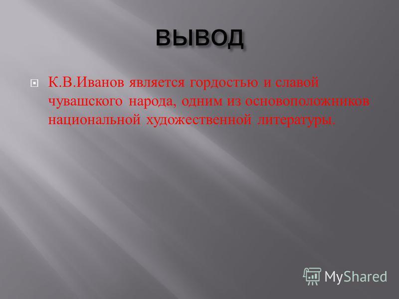 К. В. Иванов является гордостью и славой чувашского народа, одним из основоположников национальной художественной литературы.
