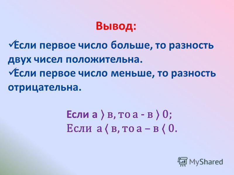 Сравнить: 5\6 2\3 0,02 0,1 5\7 3\5 -2 -3 0,005 0,2 и и и и и Найти разность 5\6 - 2\3= 0,02 - 0,1= 5\7 - 3\5= -2 - ( -3)= 0,005 - 0,2= 1\6 -0,08 4\25 1 -0,195 -5 0,048 0,1 0