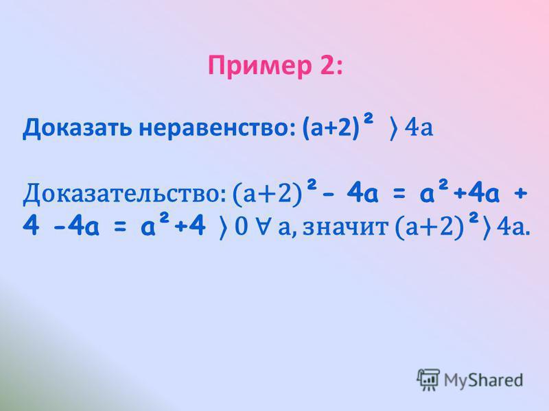Пример 1: Сравнить числа 0,81 и 7\8. Решение: 0,81 – 7\8 =0,81 – 0,875 = -0,065 0, значит 0,81 7\8