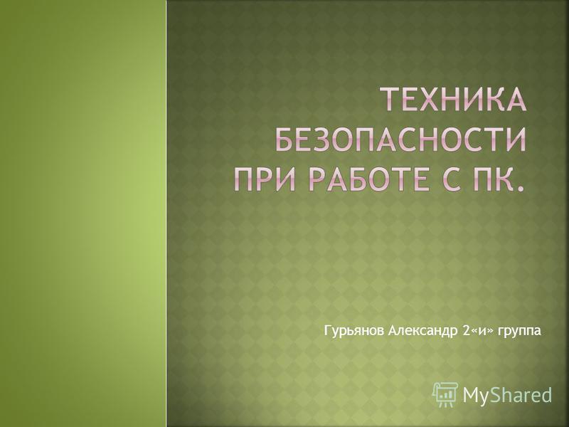 Гурьянов Александр 2«и» группа