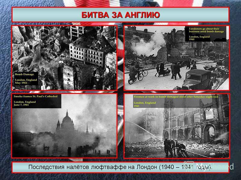 БИТВА ЗА АНГЛИЮ Последствия налётов люфтваффе на Лондон (1940 – 1941 годы).