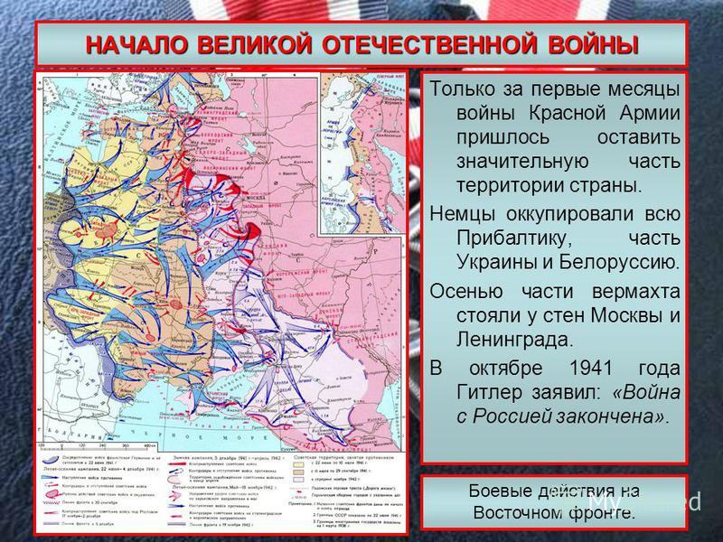 НАЧАЛО ВЕЛИКОЙ ОТЕЧЕСТВЕННОЙ ВОЙНЫ Только за первые месяцы войны Красной Армии пришлось оставить значительную часть территории страны. Немцы оккупировали всю Прибалтику, часть Украины и Белоруссию. Осенью части вермахта стояли у стен Москвы и Ленингр