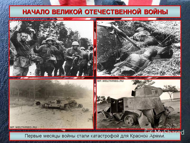 НАЧАЛО ВЕЛИКОЙ ОТЕЧЕСТВЕННОЙ ВОЙНЫ Первые месяцы войны стали катастрофой для Красной Армии.