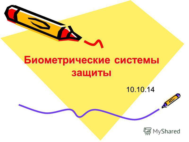 Биометрические системы защиты 10.10.14