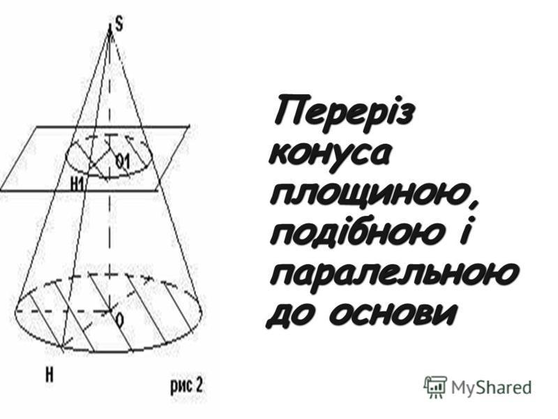 Переріз конуса площиною, подібною і паралельною до основи Переріз конуса площиною, подібною і паралельною до основи