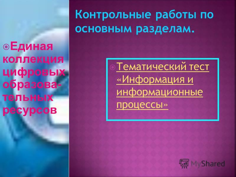Контрольные работы по основным разделам. Тематический тест «Информация и информационные процессы» Тематический тест «Информация и информационные процессы» Единая коллекция цифровых образовательных ресурсов