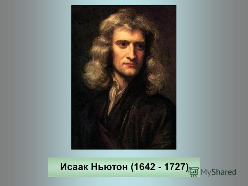 Исаак Ньютон (1642 - 1727)