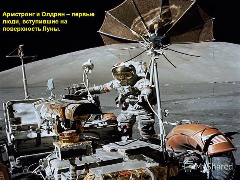 Армстронг и Олдрин – первые люди, вступившие на поверхность Луны.