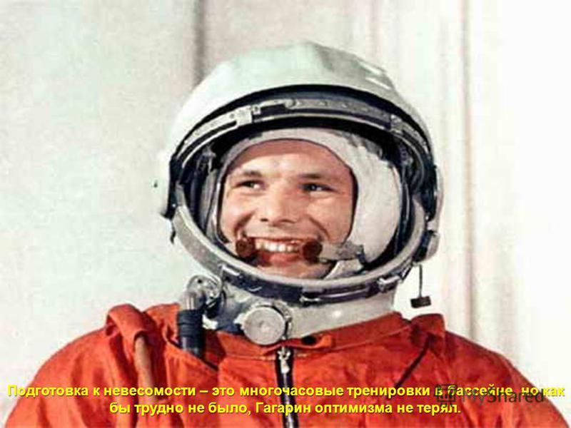 Подготовка к невесомости – это многочасовые тренировки в бассейне, но как бы трудно не было, Гагарин оптимизма не терял.