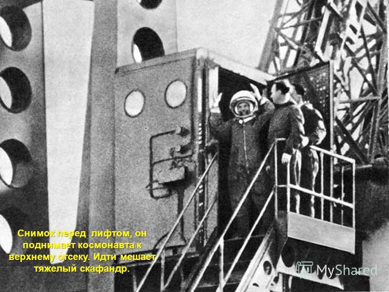 Снимок перед лифтом, он поднимает космонавта к верхнему отсеку. Идти мешает тяжелый скафандр.
