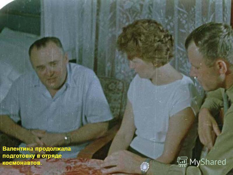Валентина продолжала подготовку в отряде космонавтов.