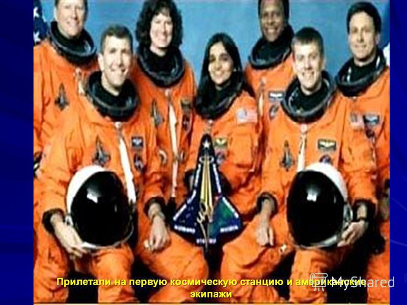 Прилетали на первую космическую станцию и американские экипажи