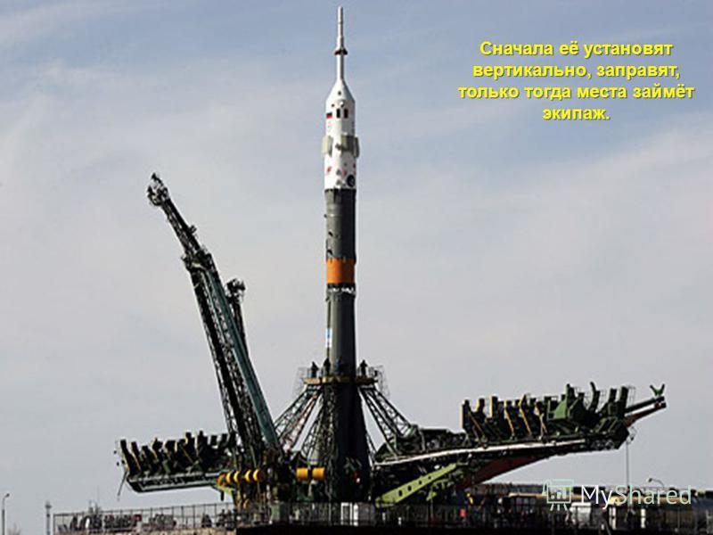 Сначала её установят вертикально, заправят, только тогда места займёт экипаж.